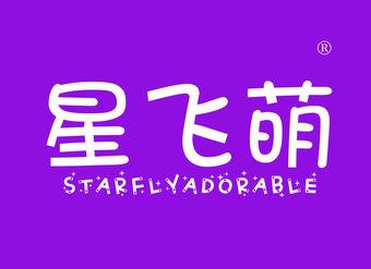 35-V728 星飞萌 STARFLYZADORABLE