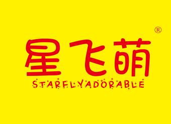 09-V1267 星飛萌 STARFLYZADORABLE