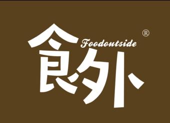 42-V071 食外 FOODOUTSIDE