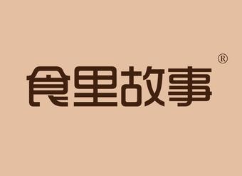 09-V1273 食里故事