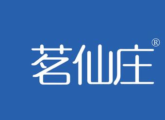 33-VZ708 茗仙庄