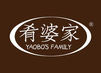43-VZ1335 肴婆家 YZAOBO'S FAMILYZ