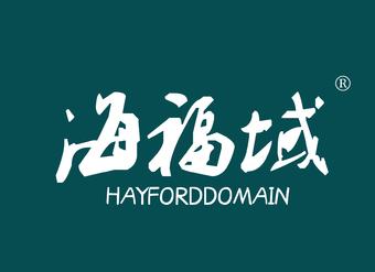 29-V1148 海福域 HAYZFORDDOMAIN