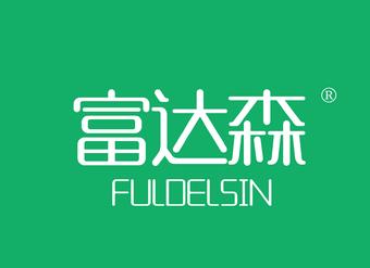 06-V314 富達森 FULDELSIN