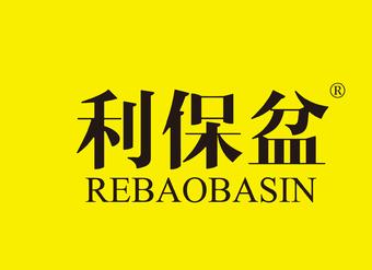 36-V173 利保盆 REBAOBASIN