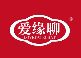 09-V1279 愛緣聊 LOVZEFATECHAT