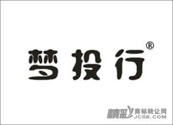 42-0366 梦投行