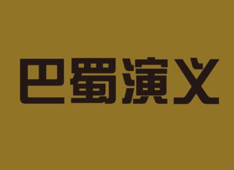 43-Y293 巴蜀演義