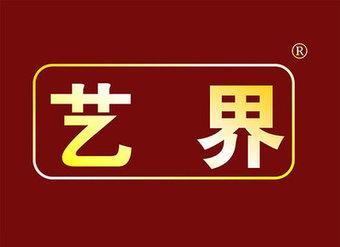 27-V076 艺界