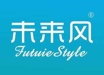 09-X387 未来风