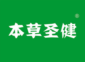 05-X131 本草圣健