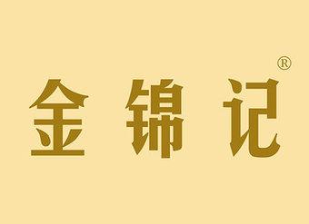 14-V191 金锦记
