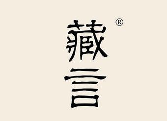 14-V208 藏言