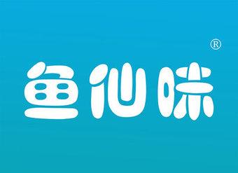 29-V058 鱼仙味