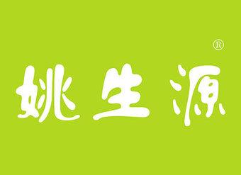 29-V062 姚生源