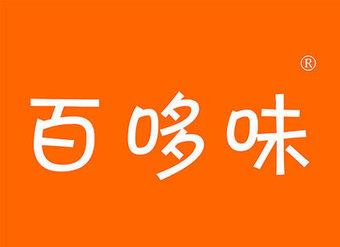 29-X070 百哆味