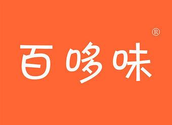 30-Y071 百哆味