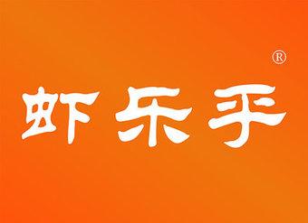 43-V171 虾乐平