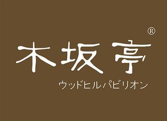 43-V189 木坂亭