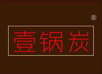 43-V201 壹锅炭