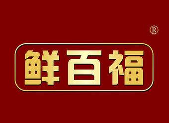 30-V173 鲜百福