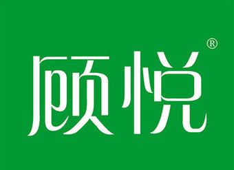 20-V218 顾悦