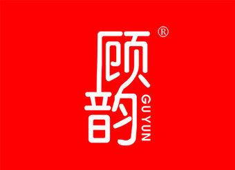 20-V228 顾韵