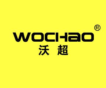 沃超WOCHAO商标转让