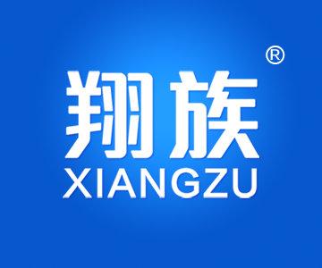 翔族XIANGZU商标转让