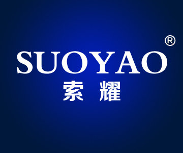 索耀SUOYAO商标转让