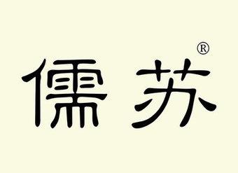 33-V092 儒苏