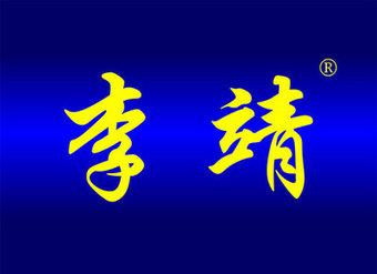 33-V049 李靖