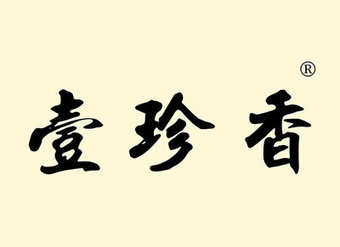 43-V024 壹珍香