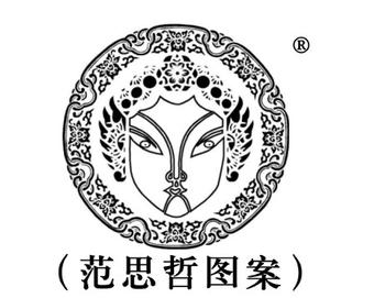 18-V049 范思哲图案