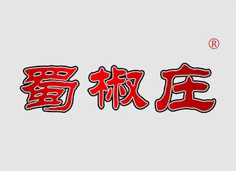 43-V267 蜀椒庄