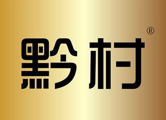 43-V275 黔村