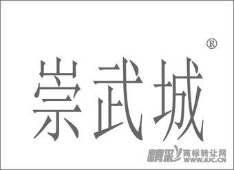 25-02394 崇武城
