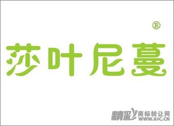 25-02687 莎叶尼蔓