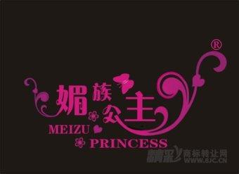 25-03368 媚族公主