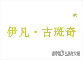 25-04431 伊凡古斑奇