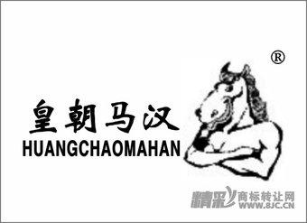 25-06287 皇朝马汉