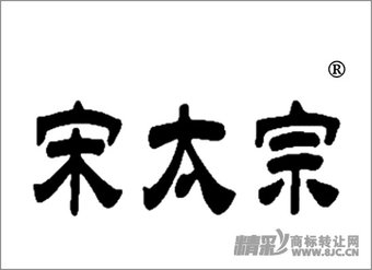 25-07511 宋太宗