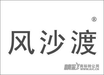 01-0020 风沙渡