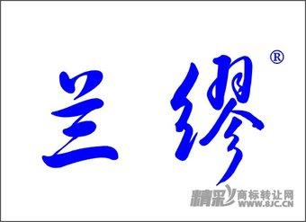 01-0026 兰缪