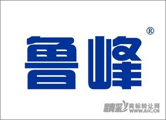 01-0042 鲁峰