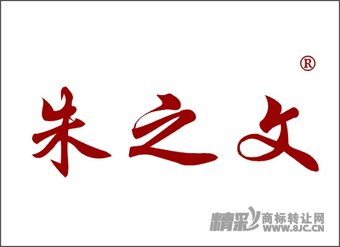 01-0043 朱之文