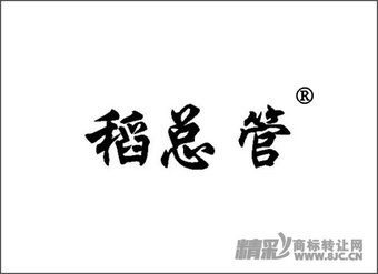 01-0051 稻总管