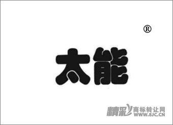 01-0083 太能