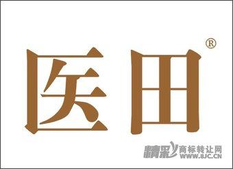 01-0095 医田