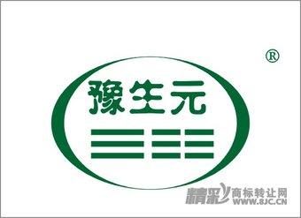 01-0123 豫生元